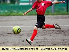 2018年度 第2回TOMAS交流会 3年生サッカー交流大会 5ブロック大会【東京】情報お待ちしています!