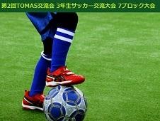 2019年度  PREVISTA FC (プレヴィスタFC)【大阪府】ジュニアユース 3期生募集!練習体験会開催中