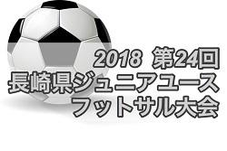 2018第38回新報児童オリンピック北中頭地区大会(U-10) 与那城FC A優勝!