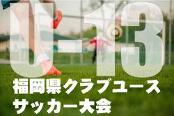 高円宮杯 JFA U-18サッカーリーグ2018 和歌山(ジャンプリーグ) 2部10/13,14結果速報!2部優勝は初芝橋本B!情報提供お待ちしています!