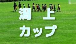2018年度 フットサルフェスタ中日本地域大会U-12  優勝はBOBO FC U-11・U-12(愛知)!