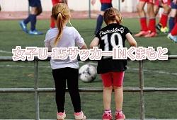 2018年度KFA 第24回女子U-15サッカーINくまもと 優勝は熊本ユナイテッドSC・フローラ!結果表掲載