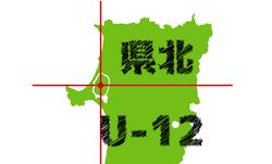 2018年度JFA U-12リーグ秋田(全日リーグ)県北地区結果更新!大会結果の情報提供お待ちしております‼