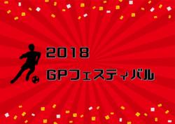 【高校サッカー部】保善高校(東京都)