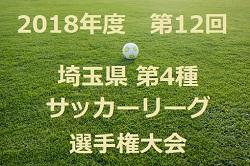 2018年度 第12回埼玉県第4種サッカーリーグ選手権大会ベスト4決定!準決勝・決勝12/16開催!