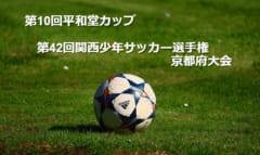 2018年度 第17回埼玉県クラブユースサッカー選手権U-11大会 情報提供お願いいたします!