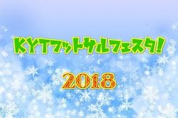 【東京都】2018年度版 高校サッカー部情報 偏差値別一覧【リーグ別】