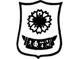 2018年度 茨城県中学校総合体育大会【県西地区】大会 サッカーの部 優勝は、岩井中学校!