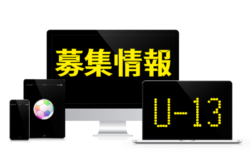 2019年度 ジュニアユース募集情報【山形U-13】