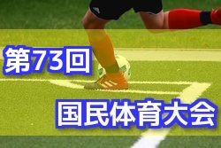 2018年度 第73回国民体育大会サッカー競技 四国ブロック大会【少年男子】(愛媛県)結果掲載!