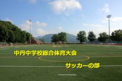 【群馬県】参加メンバー掲載! 2018年度 関東トレセンリーグ U-16 (第1節:4/22)