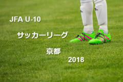 JFA U-10 サッカーリーグ京都 2018 12/4結果更新しました!次節日程情報お待ちしています!