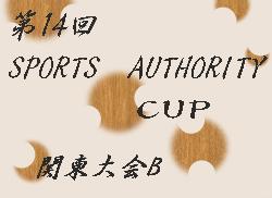 2018年度 第14回SPORTS  AUTHORITY  CUP(オーソリティーカップ) 関東大会B 組合せ情報提供お願いします。