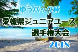 2018年度 ゆうパック杯愛媛県ジュニアユース選手権大会 優勝は小野中学校!