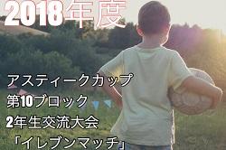 高円宮杯 JFA U-15サッカーリーグ2018熊本 1部リーグ優勝はFCK天草!次節情報お待ちしています