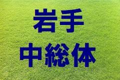 2018東海・北信越Liga student(リーガスチューデント) 9/8.9結果