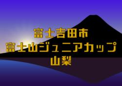 史上初の5連覇がかかる大会!全国中学校サッカー大会8/18開幕!見どころ特集