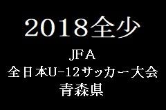 2018年度 JFA全日本U-12サッカー大会青森県大会 優勝はリベロ津軽SC!優勝チームコメント掲載!