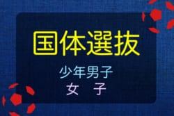2018年度 東北総体(ミニ国体)少年男子・女子【福島県選抜】メンバー決定!
