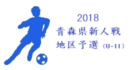 2018年度 第30回青森県少年サッカー新人大会上北下北地区予選一部結果掲載!優勝はトリアス七戸SC!