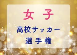 2018年度 全日本高校女子サッカー選手権<福島県大会>最終結果!桜の聖母学院が3連覇!