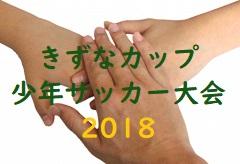 2018年度 第5回き・ず・なカップ小学生サッカー大会【全国決勝大会】 11/24,25開催!組み合わせ情報提供お待ちしています!