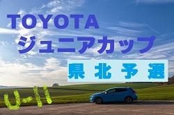 2018 苫小牧地区U12 サッカーリーグ IN 北海道 優勝は高静!