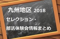 九州地区★サッカー強豪高校 セレクション,体験練習会情報まとめ2019