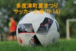 2018年度 多度津町夏のまつりサッカー大会(U-14の部)鷲羽フットボールクラブ(岡山県)優勝!