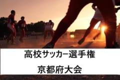 2018年度第97回全国高校サッカー選手権大会 京都大会 2回戦結果!3回戦は10/21!