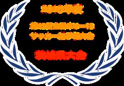 2018年度 JFA第42回全日本U-12サッカー選手権大会 茨城県大会 決勝トーナメント11/18開催 !速報お待ちしています!