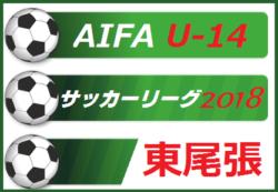 2018-2019 第9回 千葉県ユース(U-13)サッカーリーグ 3部リーグ更新!次は1/19.20