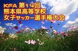 2018年度KFA 第14回 熊本県高校女子サッカー選手権大会 優勝は秀岳館!結果表掲載