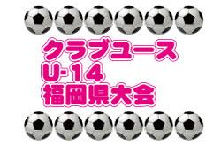 2018年 第32回福岡県クラブユース(U-14)サッカー大会(新人戦) ベスト4決定!1/14結果更新!!次回1/19