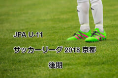 JFA U-11サッカーリーグ 2018 京都 後期 10/9更新しました!日程情報お待ちしています!
