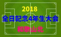 2018年度 第42回全日本少年サッカー大会記念イベント4年生サッカー大会 和歌山北ブロック予選 優勝は八幡台JSC!