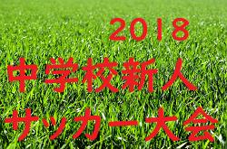関東地区の今週末の大会・イベント情報【9月22日(土)、23日(日)、24日(月)】