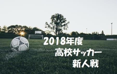 2018年度 京都府高校サッカー新人大会 組合せ情報頂きました!