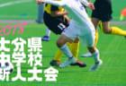 2018年度 第43回大分県中学校新人サッカー大会 優勝は大分中学校!
