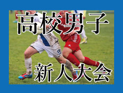 2018年度島根県高校サッカー新人大会  男子の部 組合せ決定!2/2~開催!