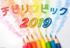 2018年度 朝日新聞杯第46回SFAカップサッカー大会 U-10(神奈川県) 優勝は大沼SSS!