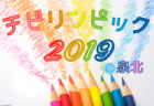 2019年度 弥栄フットボールクラブ (京都府)ジュニアユース体験練習会 2/3.10開催!説明会 2/3開催!