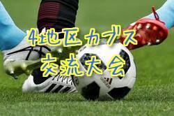2018第4回 4地区カブス交流大会U-15(道東) 10/6結果掲載!10/7中止!