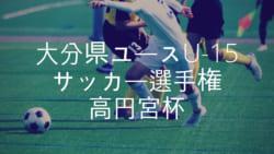 2018千葉日報杯 第26回高円宮杯 千葉県ユースU-15サッカー選手権  全ブロック代表出そろいました!