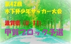 2018年度 第42回木下杯少年サッカー大会【滋賀県】(U-11) 甲賀ブロック予選 2次予選途中結果掲載!次回12/2