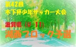 2018年度 第42回木下杯少年サッカー大会【滋賀県】(U-11) 湖西ブロック予選  決勝1次結果速報12/15