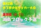 2019年度 FC Creader  Tatebayashi  Ora(群馬県)ジュニアユースセレクション2次募集のお知らせ(1/31まで)