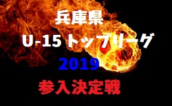 2018年度 高円宮杯 JFA U-15サッカーリーグ2018兵庫県トップリーグ参入戦 10/14結果速報!カルディオ、エベイユB、レアルコリーダが参入決定!残り1試合は10/28!