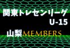 【10/4号 日程関係特集】 今週の高校サッカー選手権 vol.1