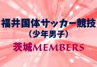 【東京都】参加メンバー掲載! 2018年度 関東トレセンリーグ U-16 (第4節:9/23)